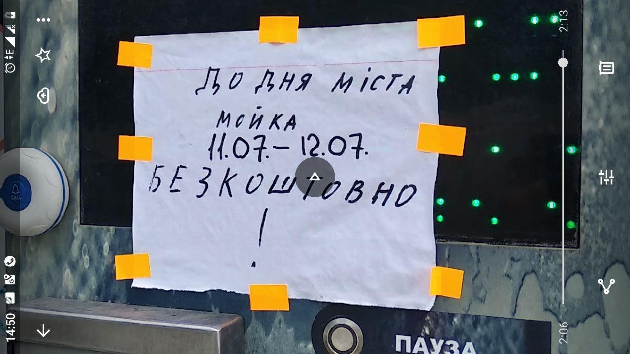 """Результат пошуку зображень за запитом """"На Буковині кандидат у народні депутати пропонує безкоштовне миття авто на мийці, яка йому належить"""""""