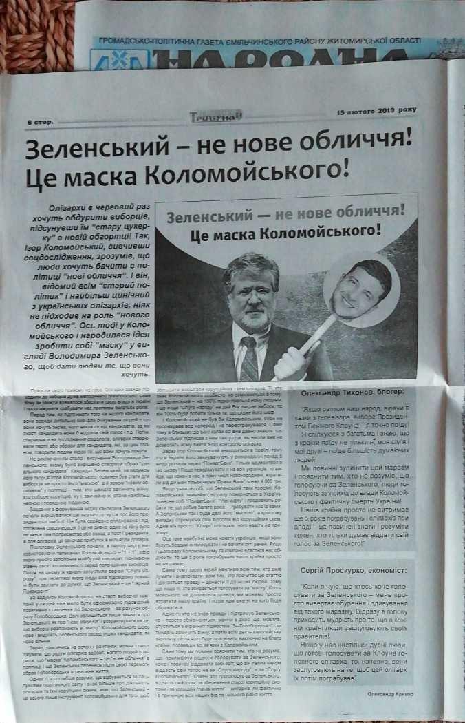 У Новоград-волинських газетах пройшла хвиля «чорного піару» проти Зеленського, фото-3