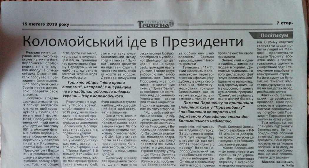 У Новоград-волинських газетах пройшла хвиля «чорного піару» проти Зеленського, фото-4