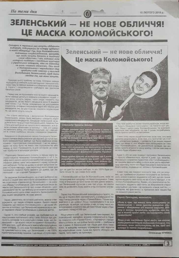 У Новоград-волинських газетах пройшла хвиля «чорного піару» проти Зеленського, фото-6