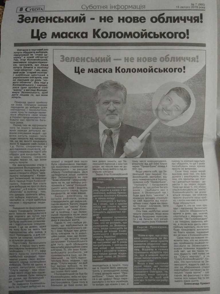 У Новоград-волинських газетах пройшла хвиля «чорного піару» проти Зеленського, фото-5