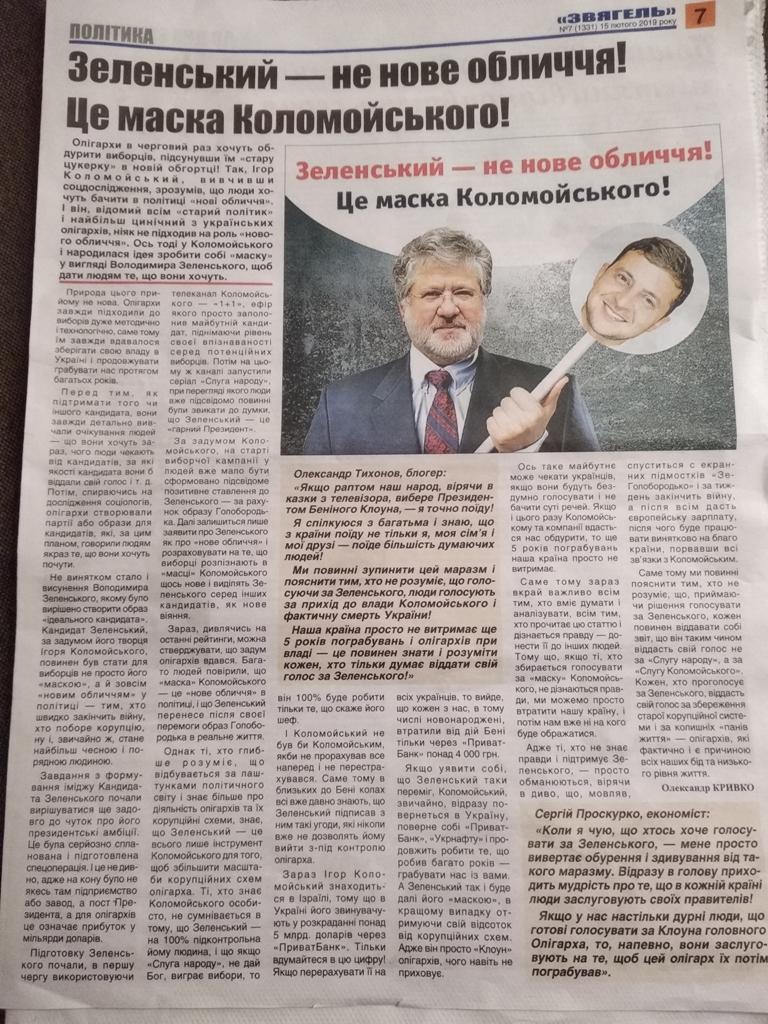 У Новоград-волинських газетах пройшла хвиля «чорного піару» проти Зеленського, фото-2