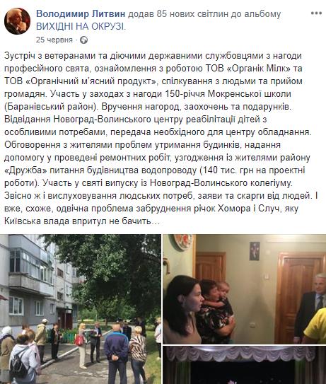 На Новоград-Волинський округ виділили найменше субвенції в 2018 році на Житомирщині, фото-1