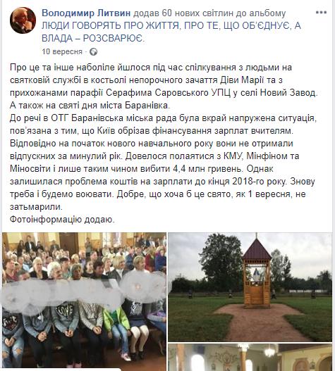 На Новоград-Волинський округ виділили найменше субвенції в 2018 році на Житомирщині, фото-2
