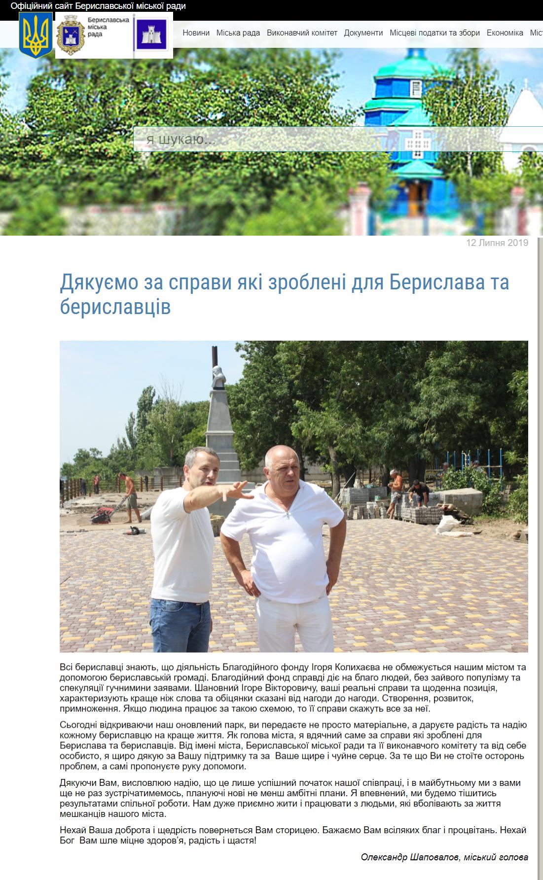 Херсонщина: перед виборами кандидат в народні депутати профінансував 2