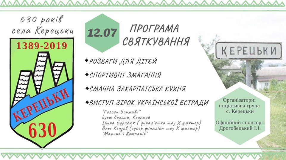 На Закарпатті відзначили день села за підтримки кандидата Івана Дрогоб
