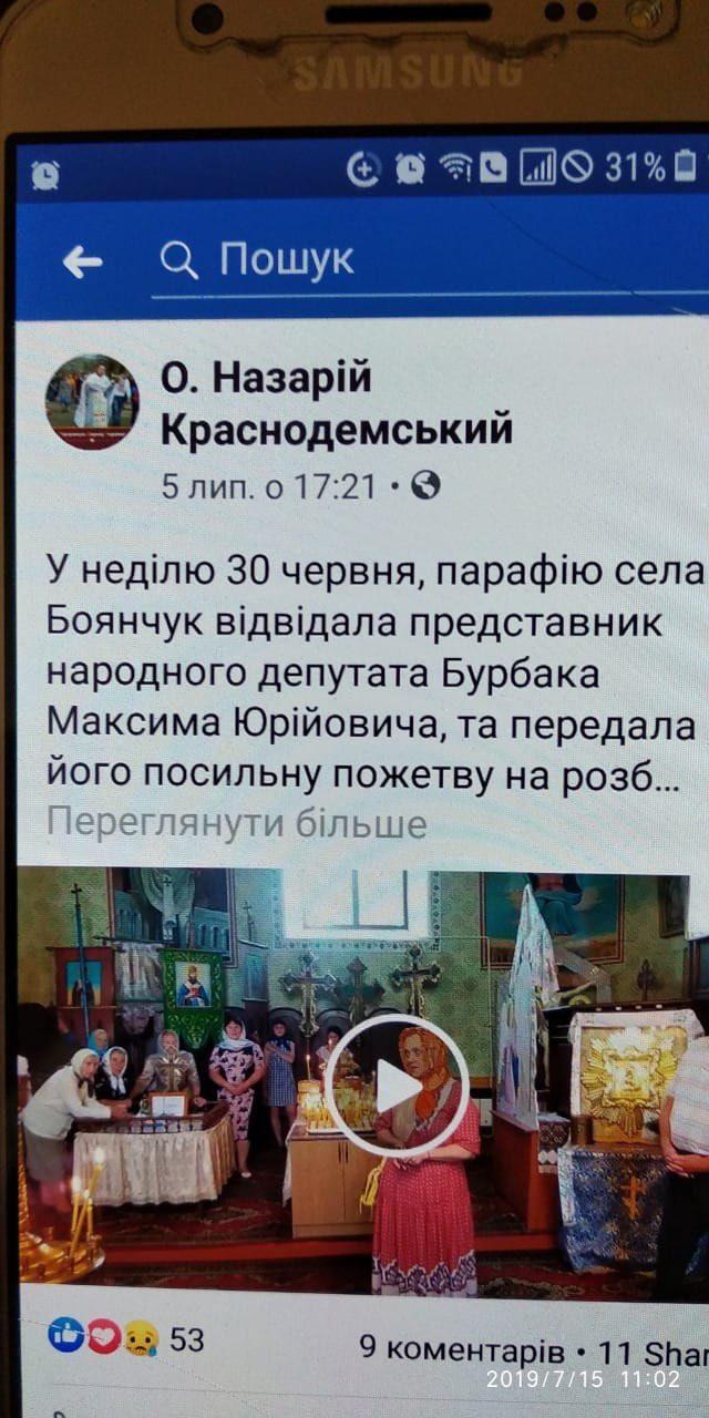 На Буковині помічниця Максима Бурбака передала на храм 20 тисяч гривен