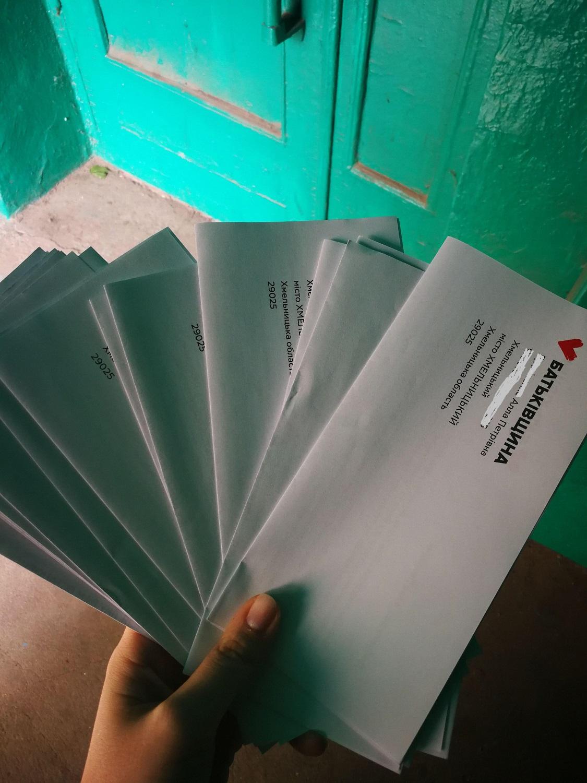 Мешканці Хмельницького отримують листи з проханням підтримати партію «