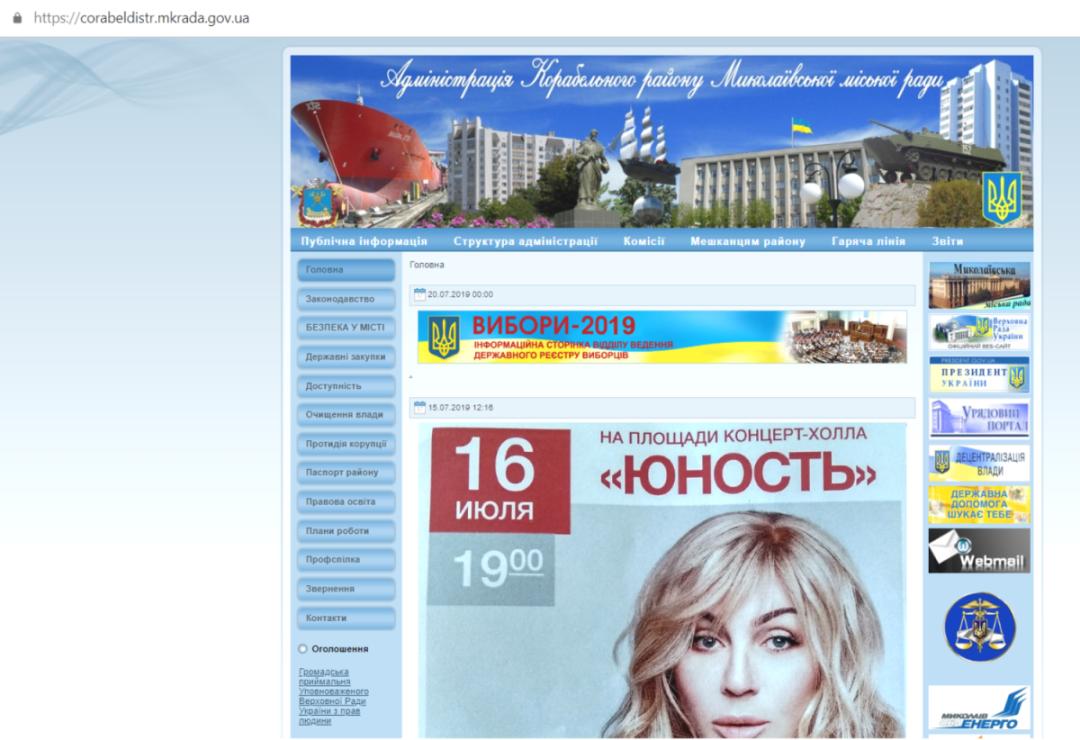 У Миколаєві адміністрація району розмістила анонс концерту, організова