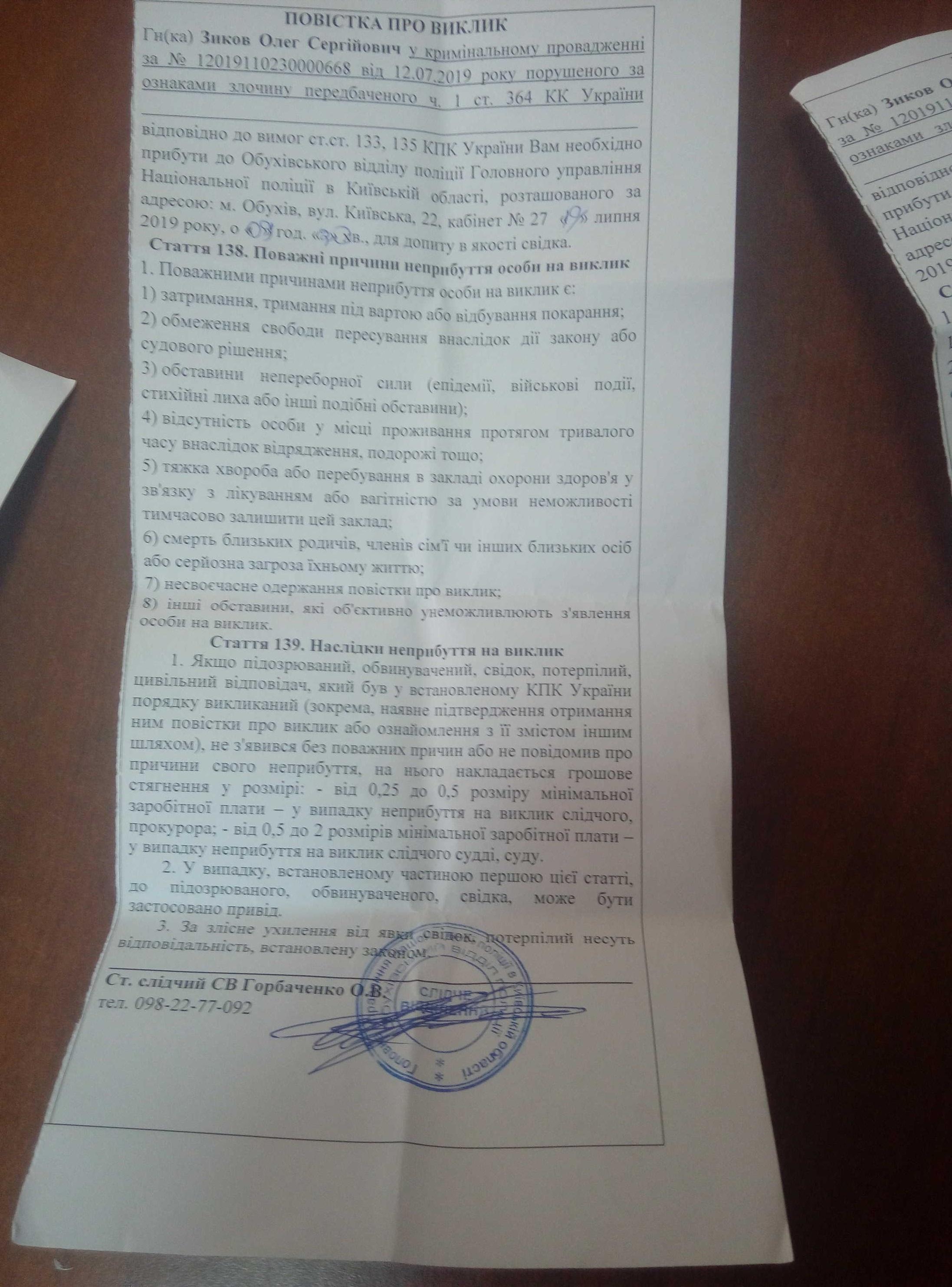 Київщина: ОВК №94 заявляє про тиск на неї правоохоронних органів'