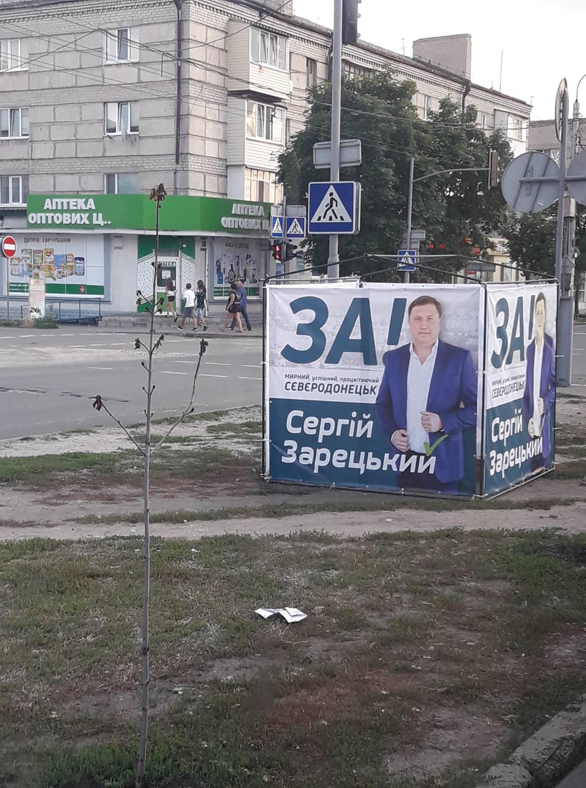 На Луганщині за фактами можливого порушення виборчого законодавства ОП