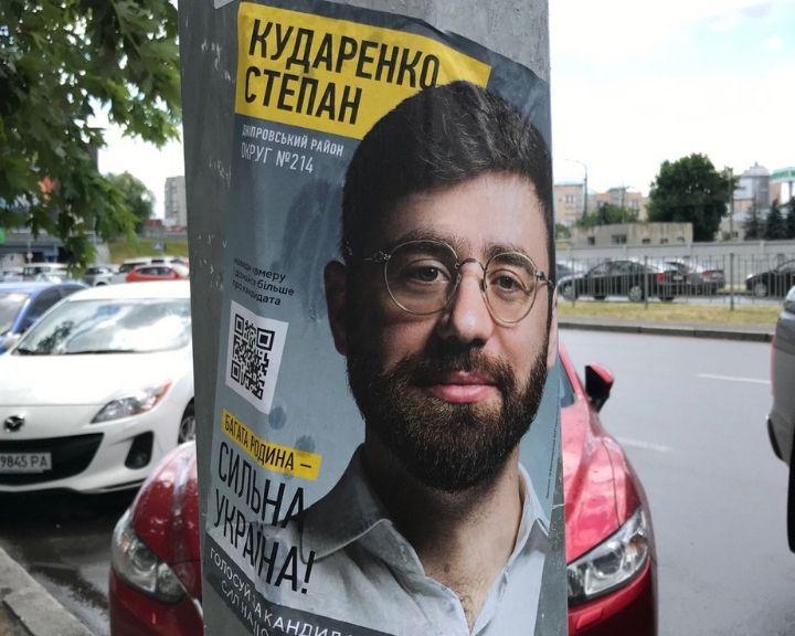 Плакатні війни у Києві діджиталізувалися'>