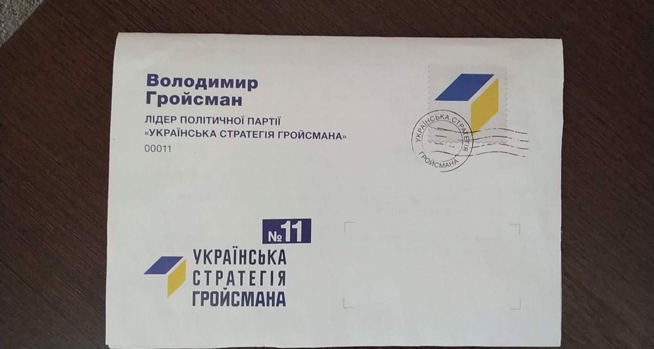 Мешканцям Хмельниччини надходять листи від Володимира Гройсмана'&