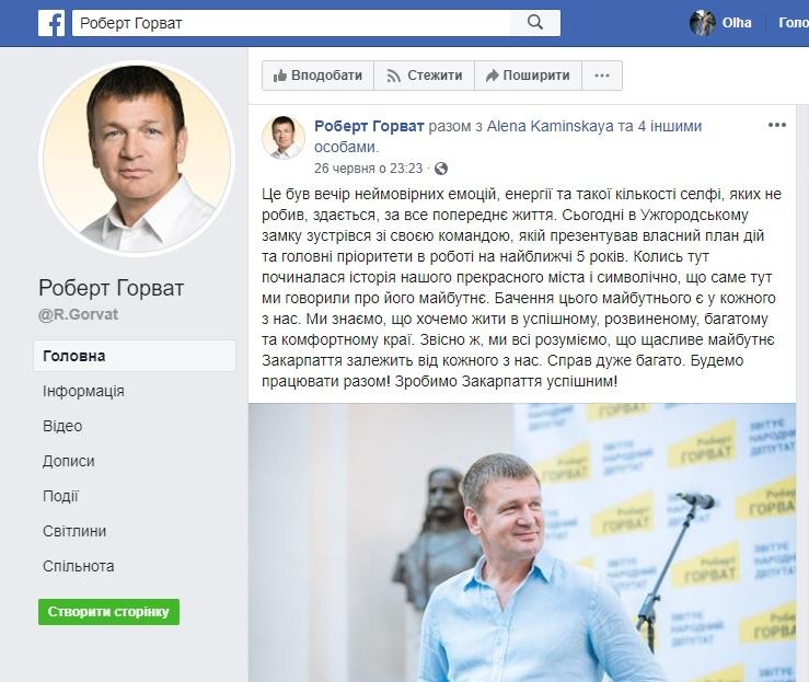 В Ужгороді кандидат в нардепи Роберт Горват оплатив за захід із ознака