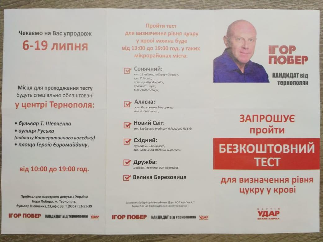 У Тернополі  під час розповсюдження агітації за депутата-мажоритарника
