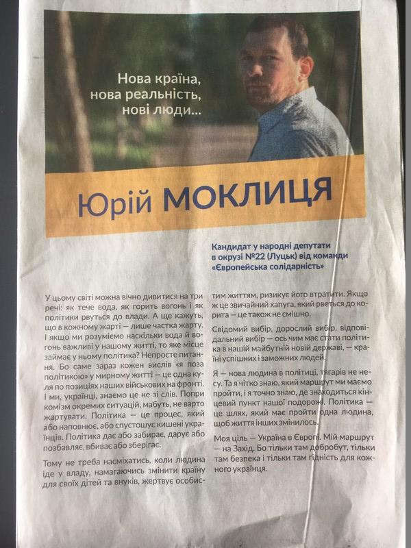 Волинь: двоє голів РДА «засвітилися» у газеті на користь кандидата