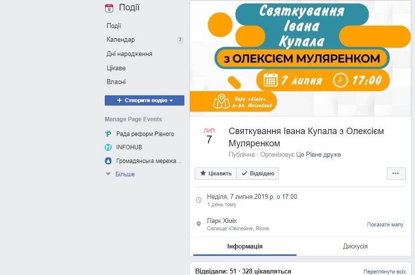 Святкування Івана Купала у Рівному від  кандидата у нардепи: концерт т