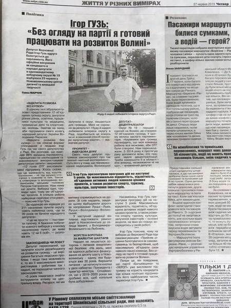 «Джинса» у волинських газетах: іміджеві публікації на користь трьох па