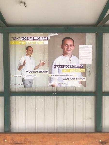 Волинь: двох кандидатів у нардепи масово «рекламують» у неналежних міс