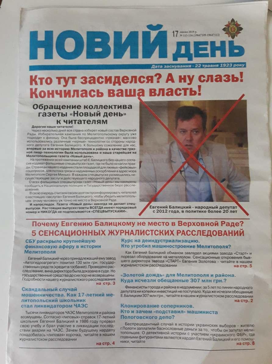 У Запорізькій області в агітації за сімох кандидатів у народні депутат