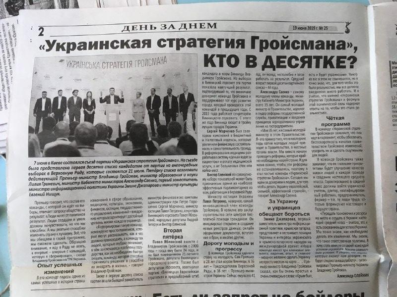 Донеччина: більшість політичних публікацій у газетах не зазначені як р