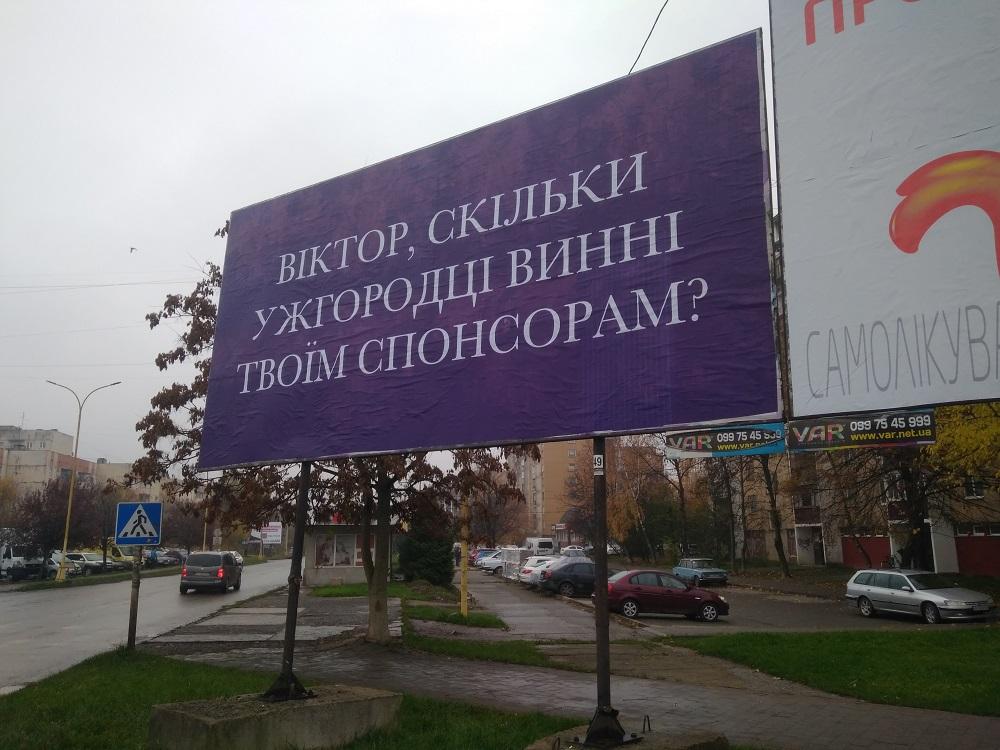 Антиреклама на білбордах та газети без вихідних даних - Ужгород напередодні дня тиші