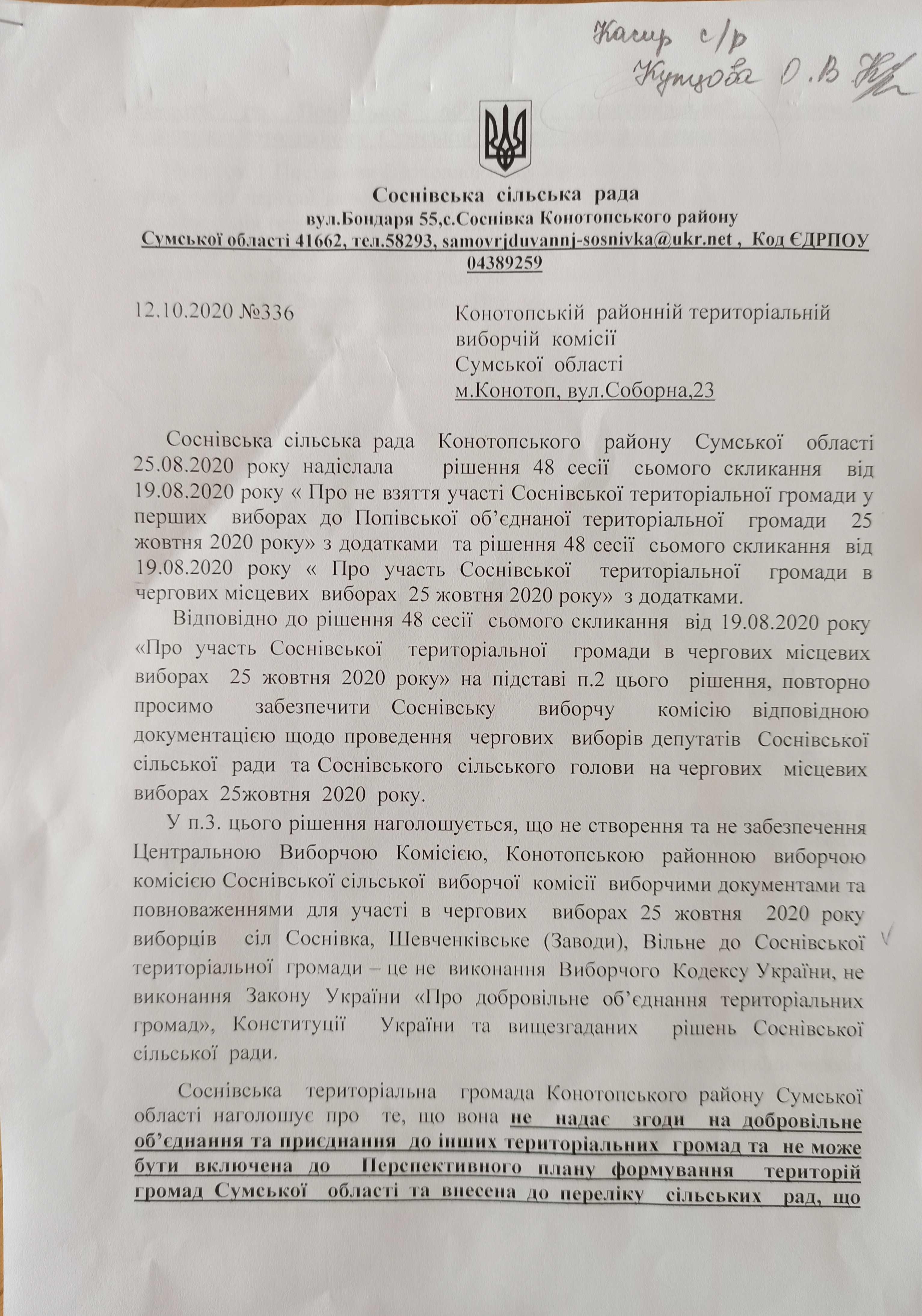 25.10.2020_Sumy_sosnivka5.jpg