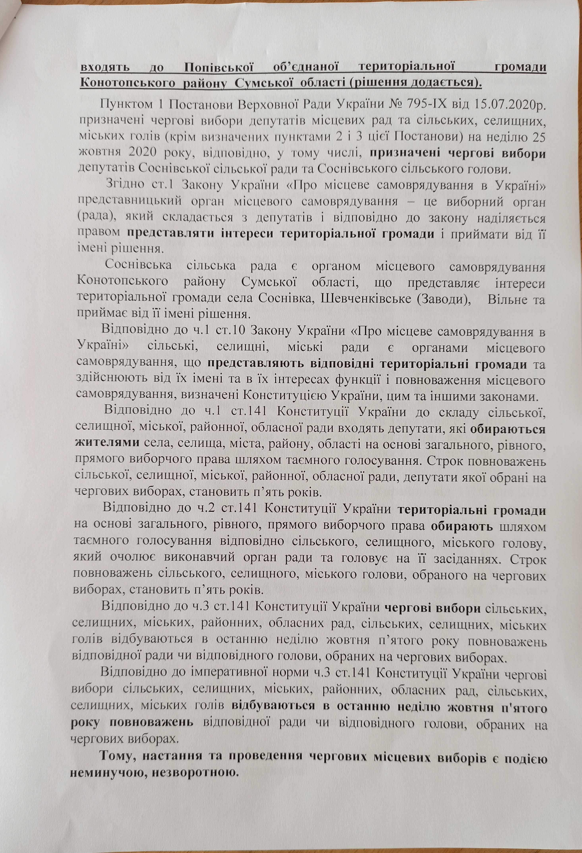 25.10.2020_Sumy_sosnivka6.jpg