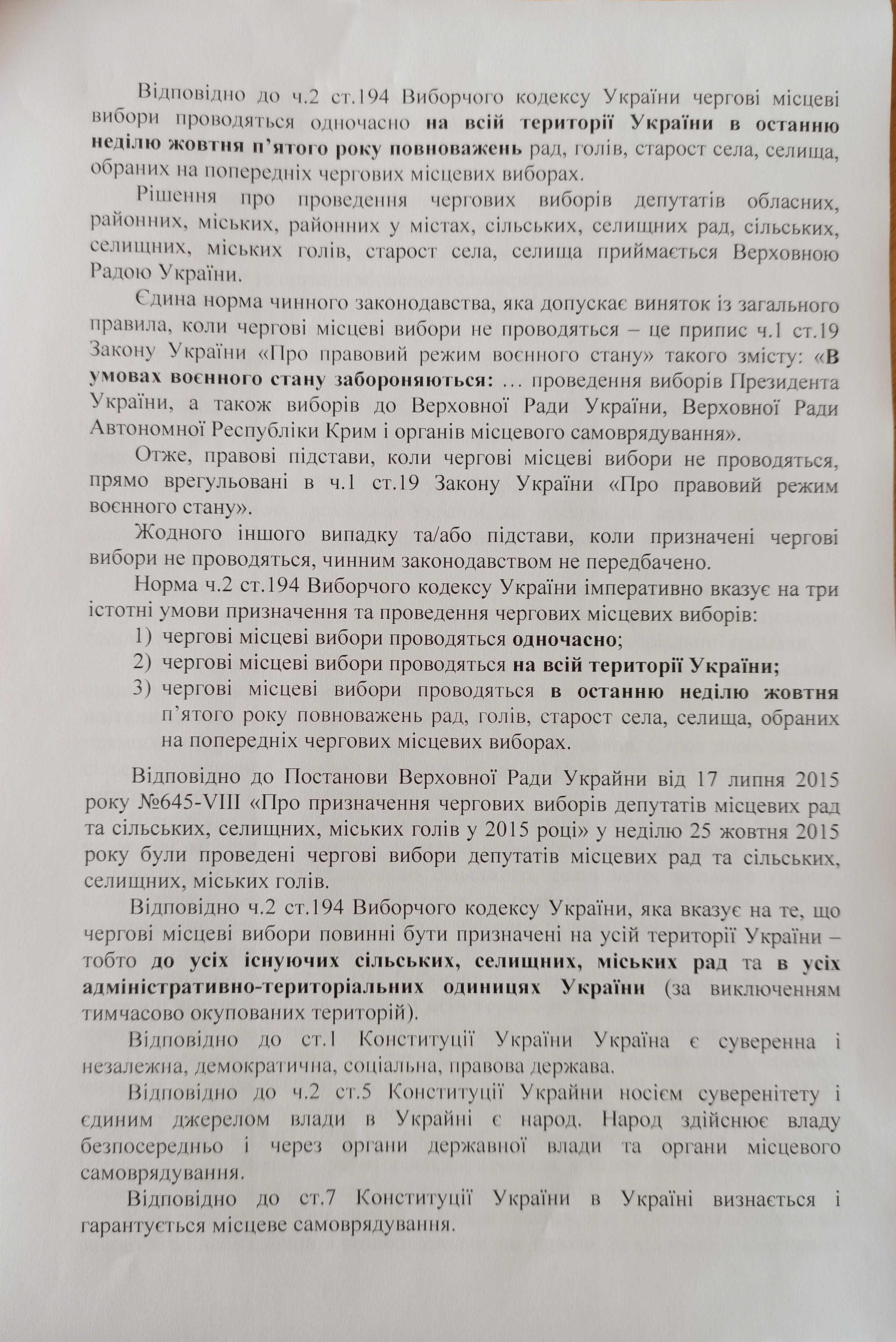25.10.2020_Sumy_sosnivka7.jpg