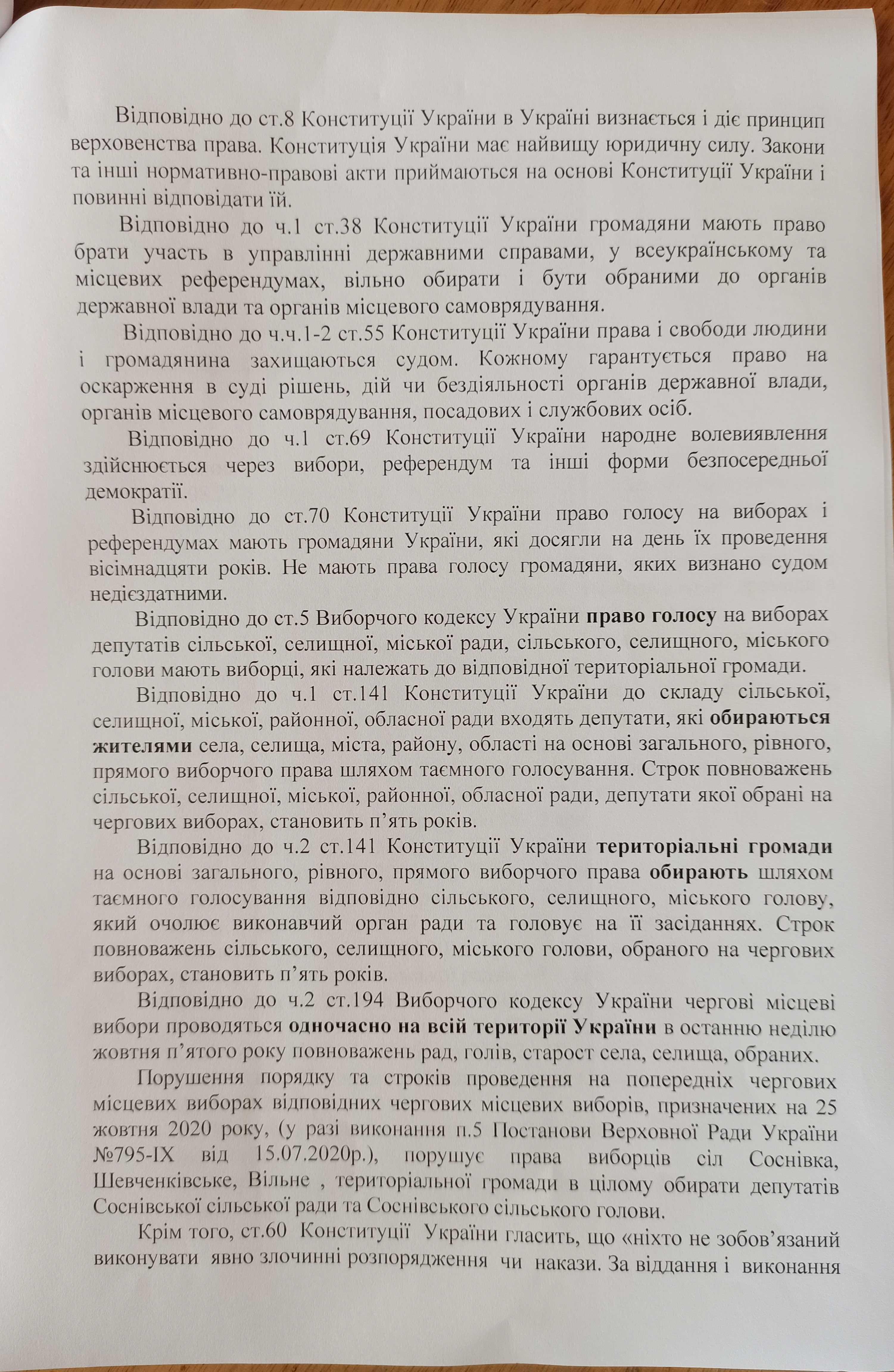 25.10.2020_Sumy_sosnivka8.jpg
