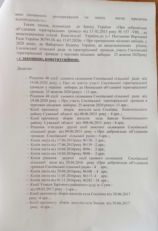 25.10.2020_Sumy_sosnivka9.jpg
