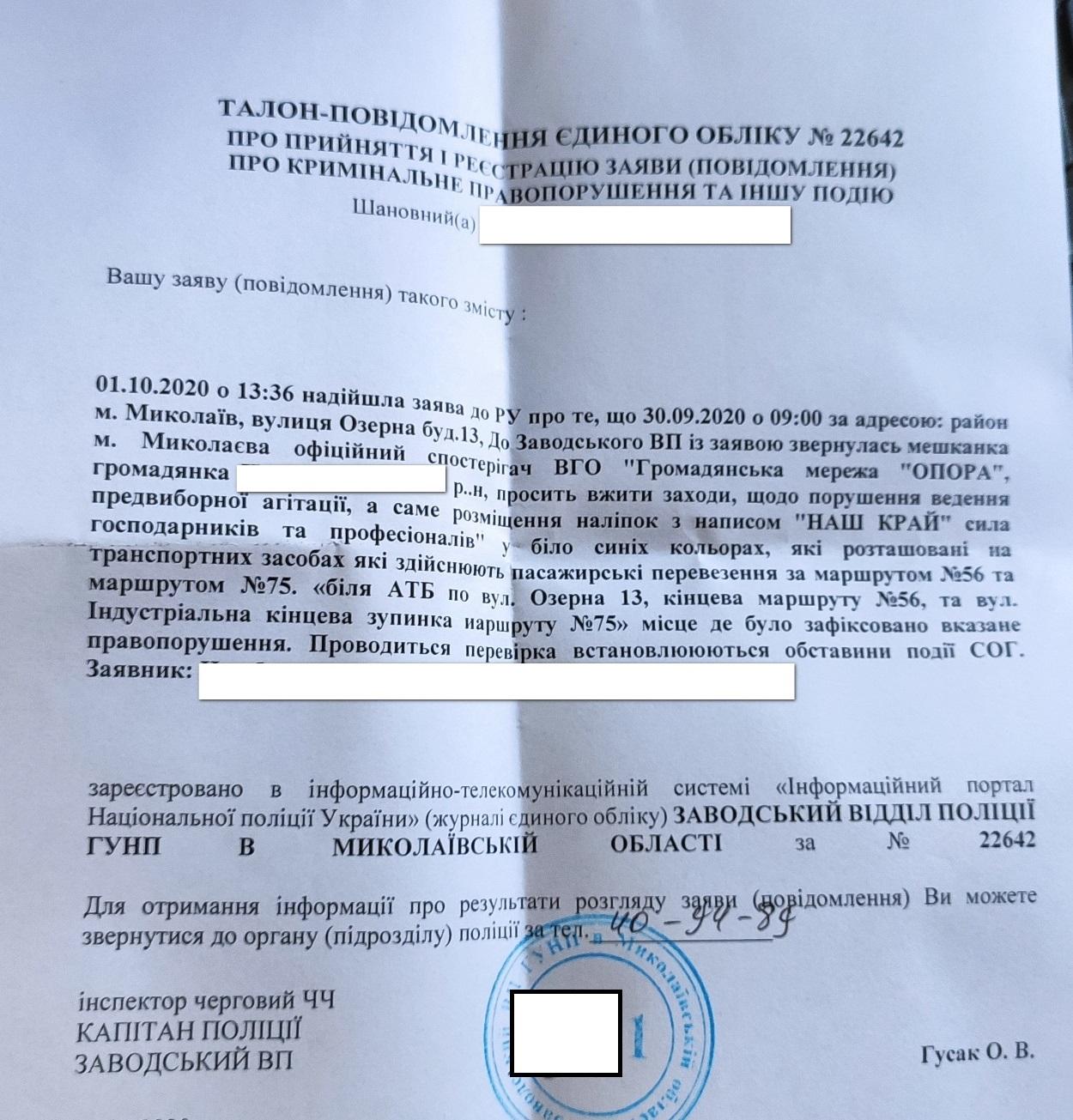 """В Николаеве ОПОРА заявила в полицию о нарушении предвыборной агитации партии """"Наш Край"""" 5"""