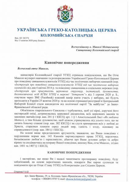 Священника, який балотується до Івано-Франківської обласної ради, може покарати керівництво 2