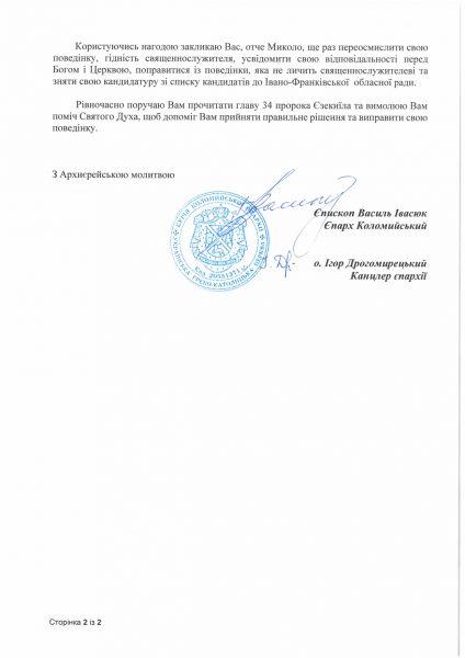 Священника, який балотується до Івано-Франківської обласної ради, може покарати керівництво 4